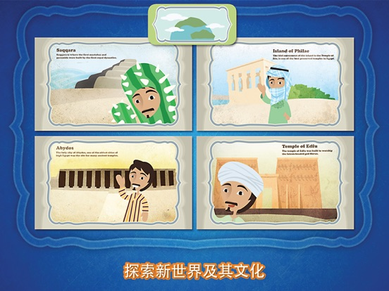 【故事性游戏】 世界探索 The Dream, World Explorer Edition (Activity Storybook) by Swipea
