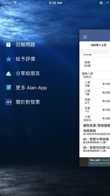 對發票 screenshot-4