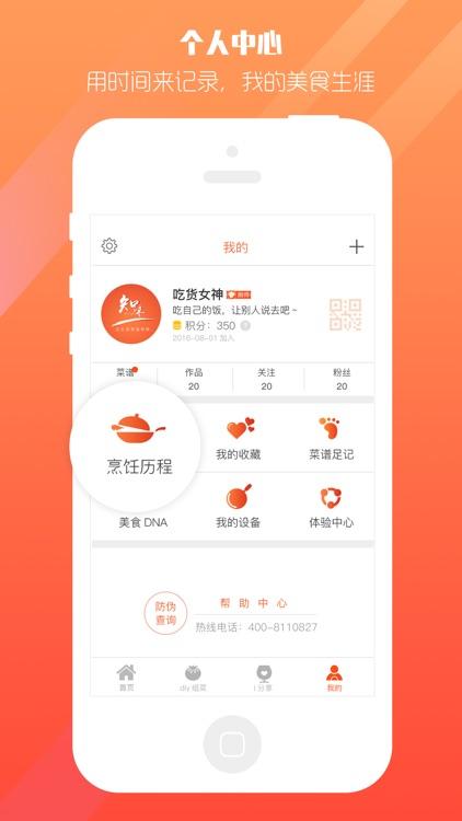 爱妻知味 - 美食菜谱厨房必备 screenshot-4
