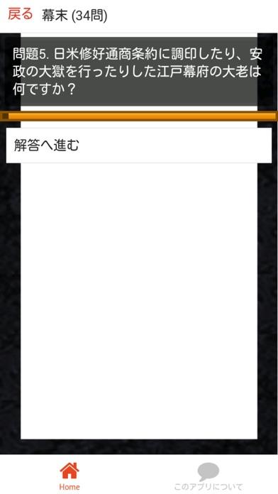 中学 歴史 (3) 中2 社会 復習用  定期テスト 高校受験スクリーンショット4