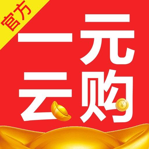 一元云购-全民零钱夺宝商城