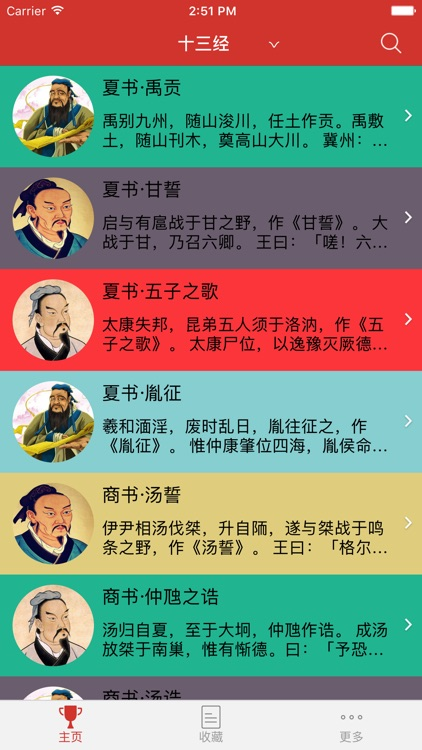 《十三经》--- 儒家文化经典藏书