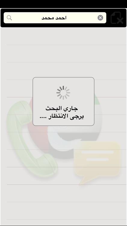 امارات فون