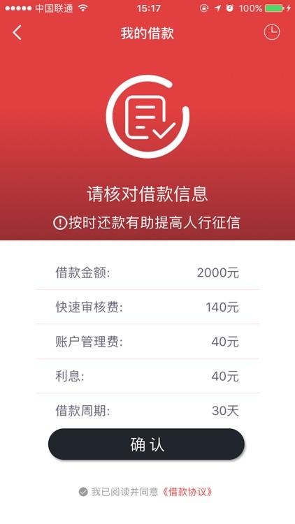 微钱贷(极速版)-小额极速手机贷款借钱神器 screenshot-3
