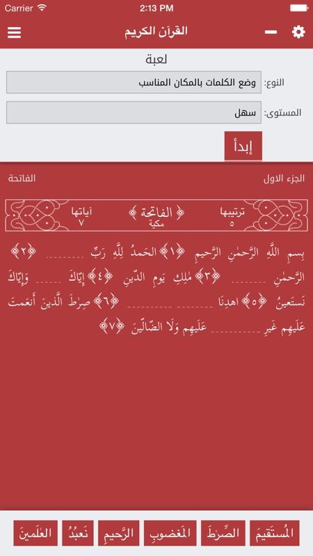 القرآن الكريم - Holy Quran - Online Game Hack and Cheat | TryCheat com