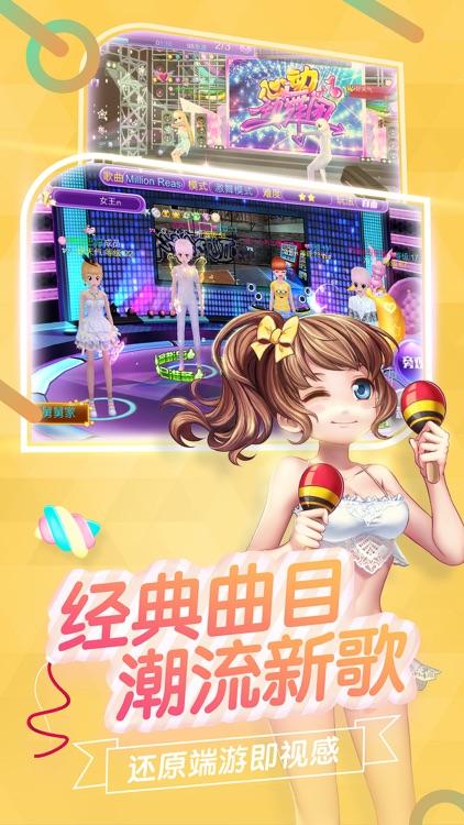 心动劲舞团 — 久游官方授权手游 screenshot-3