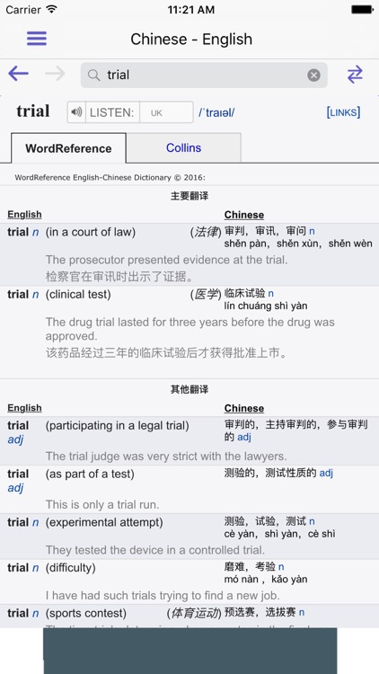 WordReference Dictionary screenshot-3