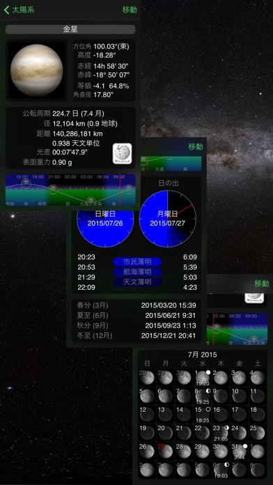 GoSkyWatch プラネタリウム – ... screenshot1