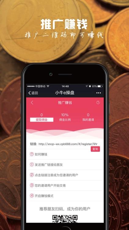 小牛e操盘-原油黄金白银投资交易软件 screenshot-3