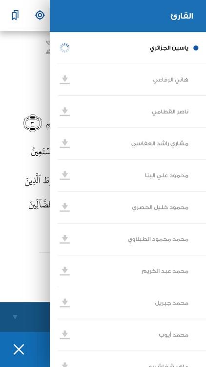 Alquran Alkareem-القرآن الكريم screenshot-3
