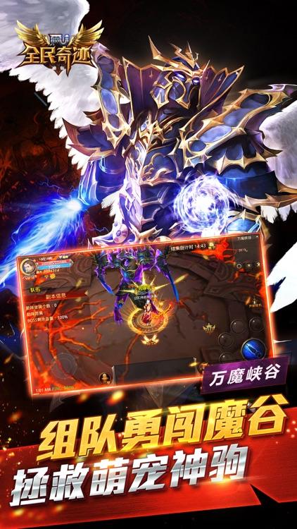 全民奇迹mu手游-2017最新手游大型网游游戏