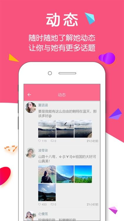 寻爱- 单身男女陪聊天、交友、附近约会软件 screenshot-3