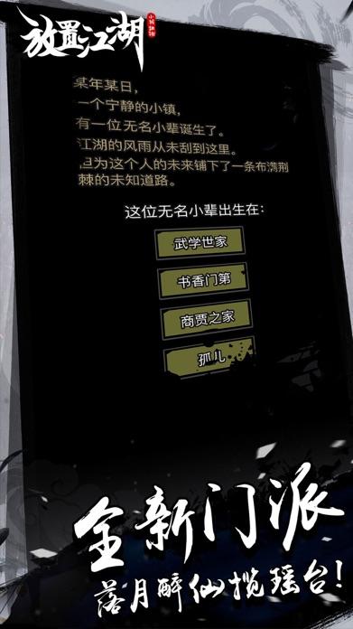 放置江湖:隐世门派现武林 Screenshot