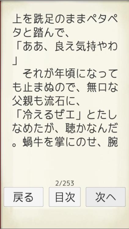 MasterPiece Oda Sakunosuke Selection Vol.1 screenshot-3