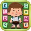 教育子供向けゲーム - 子供のための学習ゲーム