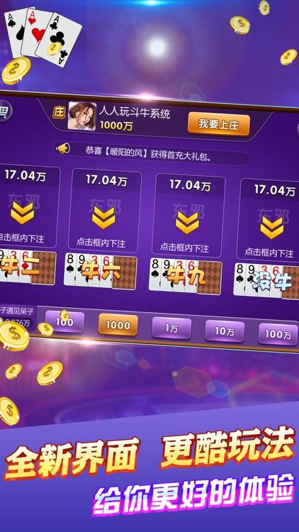 全民斗牛-全民斗牛牛地主棋牌ol screenshot-3