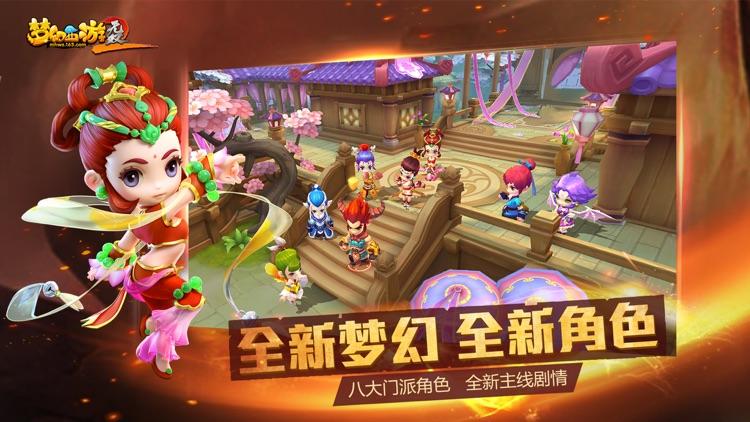 梦幻西游无双版2-重新定义动作版梦幻