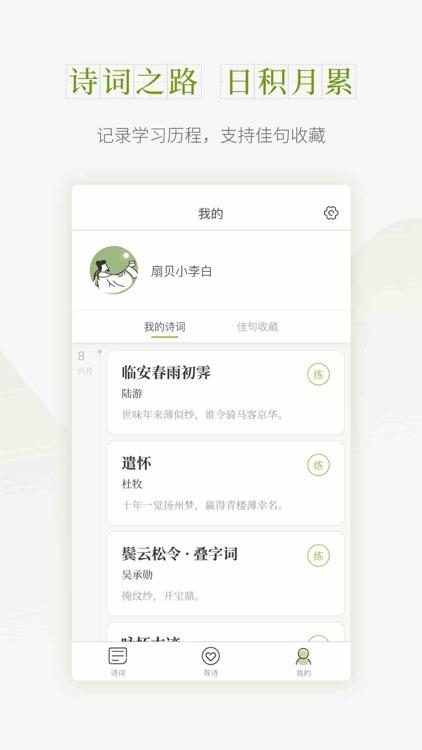 扇贝诗词 screenshot-4