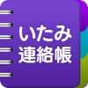 いたみ連絡帳 -肩・腰・膝の痛み記録- - iPhoneアプリ