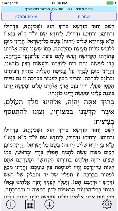 Esh Siddur review screenshots