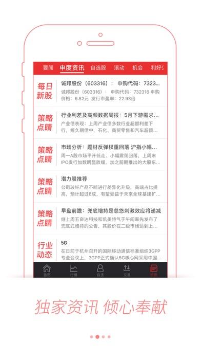 申港证券同花顺版 screenshot two