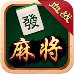 麻将·欢乐版:川麻+二人+武汉+国标+单机麻将