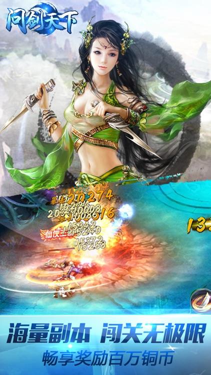 问剑天下-笑傲江湖,轩辕剑魂 screenshot-4