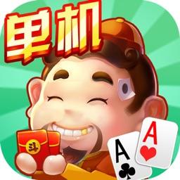 单机欢乐•斗地主-全民经典卡牌游戏