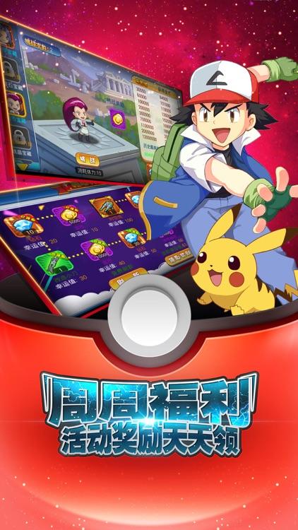 精灵宝可梦-二次元萌宠养成 screenshot-3