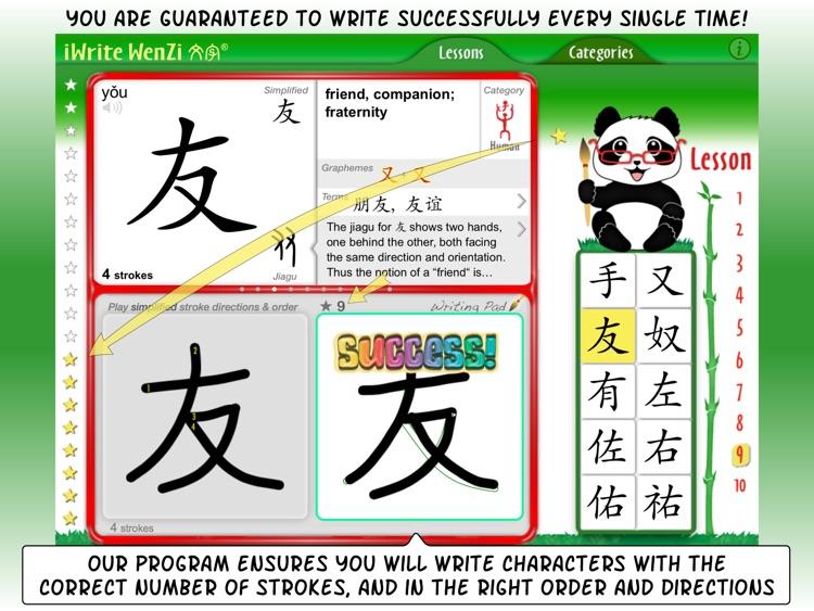 iWrite Wenzi: Learn Chinese screenshot-3