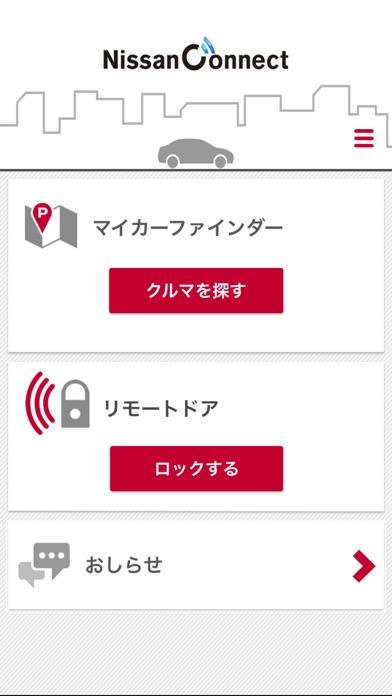 NissanConnect マイカーアプリのスクリーンショット1
