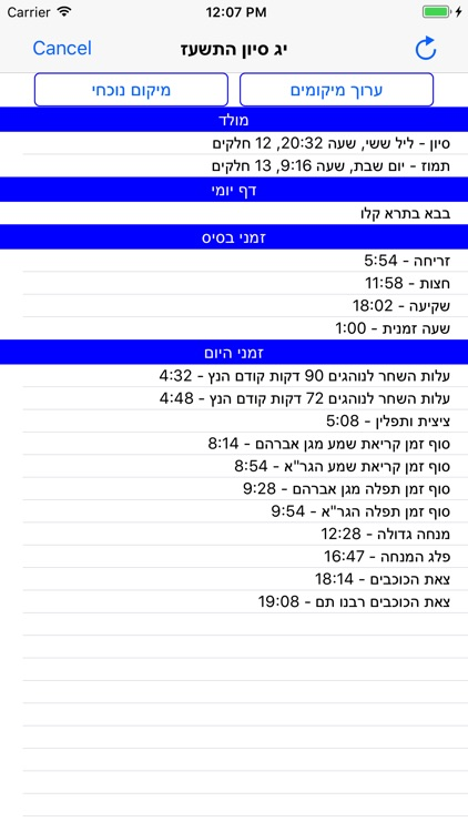 Esh Siddur אש סידור screenshot-4