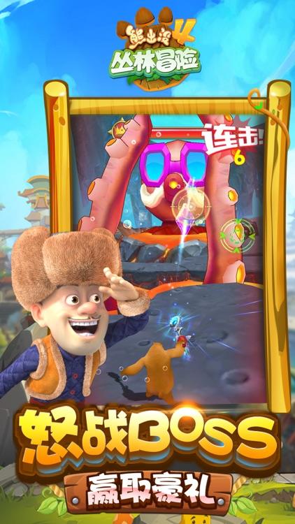 熊出没4丛林冒险(官方正版) screenshot-4
