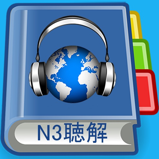 JLPT N3 Listening Pro-日本語能力試験 by Nan Chao
