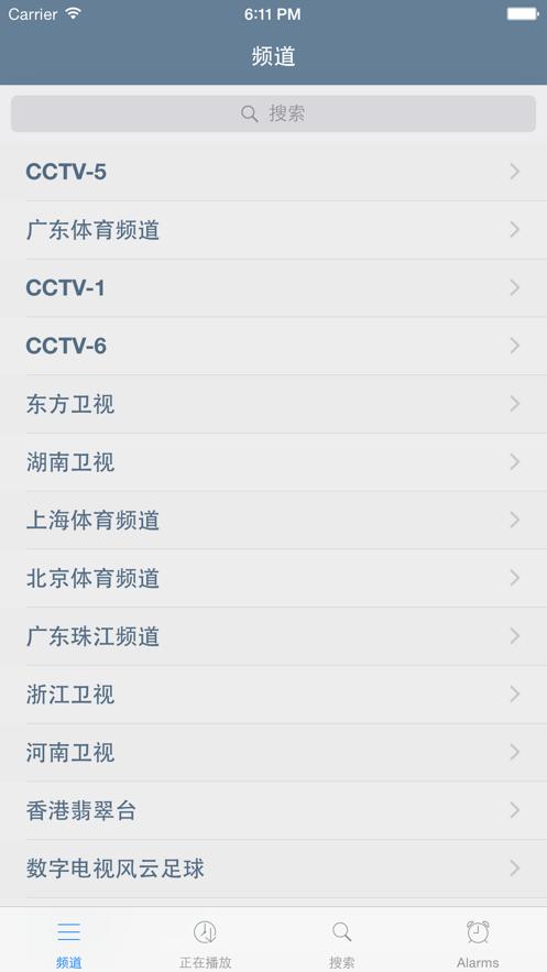 中国的电视台 App 截图