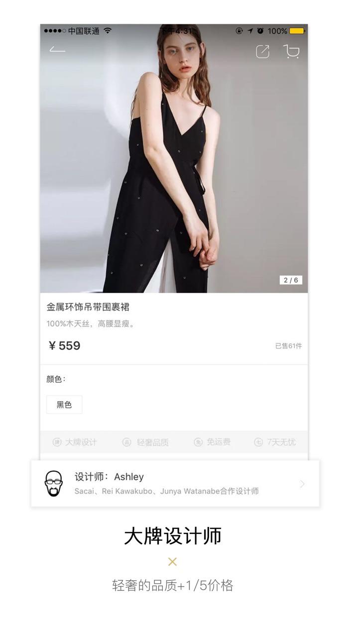 ICY-时尚明星达人推荐的原创设计师平台 Screenshot