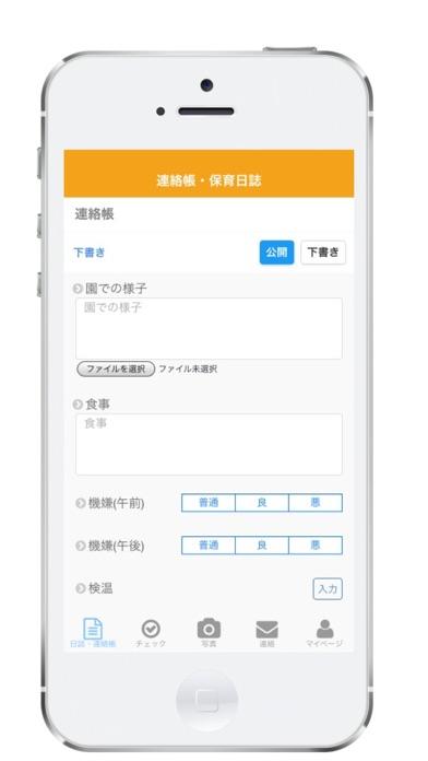 コドモンポケット app image