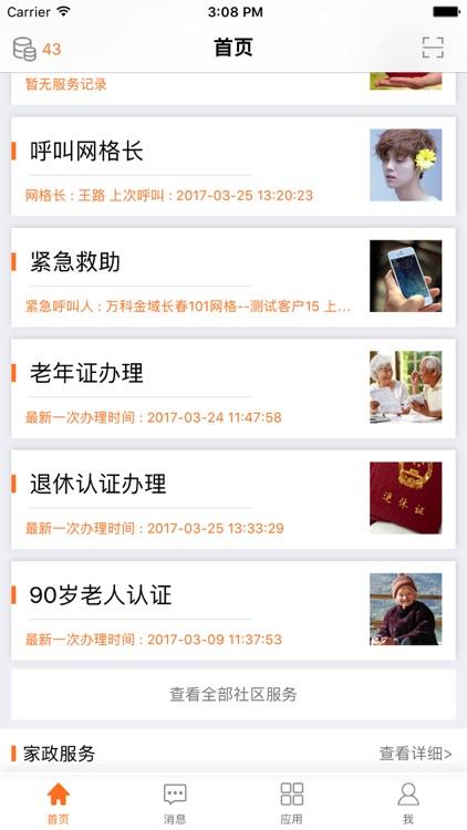 智慧社区管理服务平台 screenshot-4