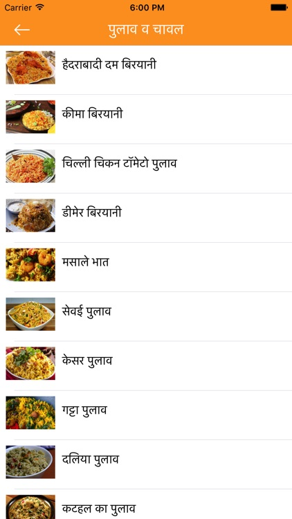Food Recipes in Hindi 2017