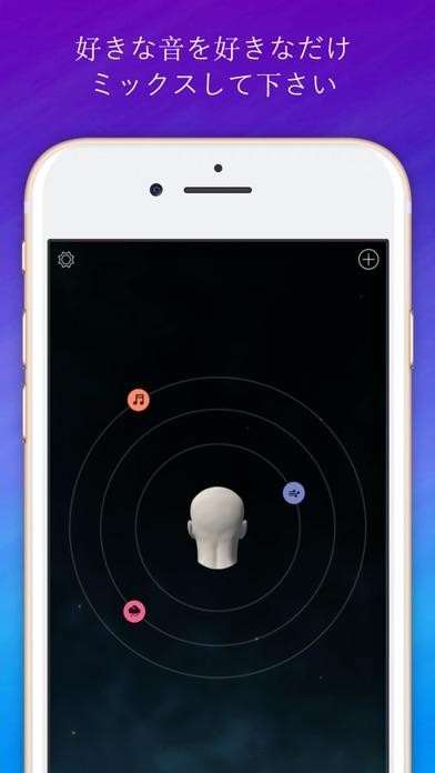 Sleep Orbit: リラックスした3Dサウンドスクリーンショット