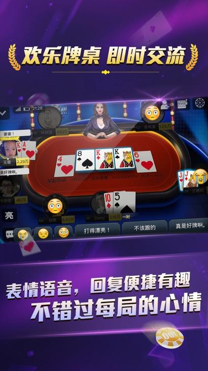 德州扑克之夜-德州扑克大奖赛口袋德州 screenshot-3