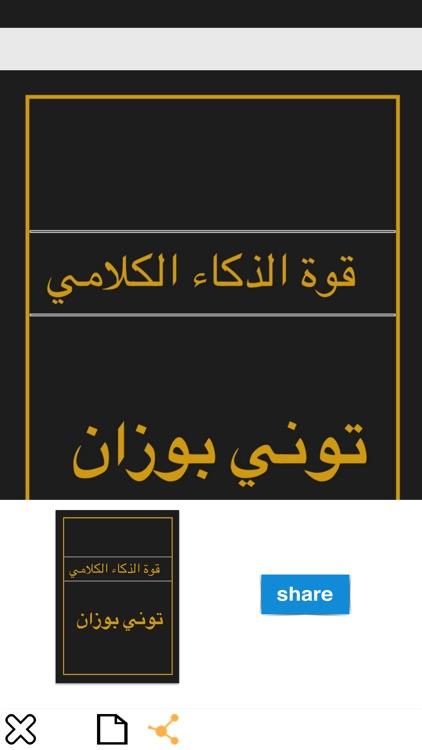 كتب التنمية البشرية