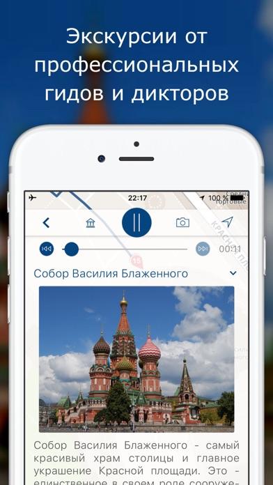 Аудиогид и Путеводитель AZBO Скриншоты4