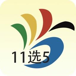 11选5-广东11选5山东11选5彩票投注站