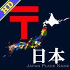 日本郵便番号HD icon