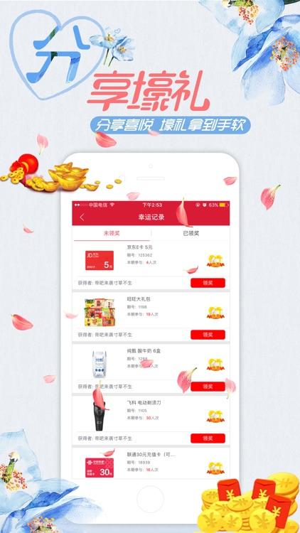 1元夺宝(必赢)-1元夺宝返利官方旗舰版 screenshot-3