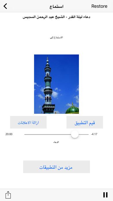 Duaa !أجمل أدعية اسلامية صوتية -  الدعاء المستجابلقطة شاشة4