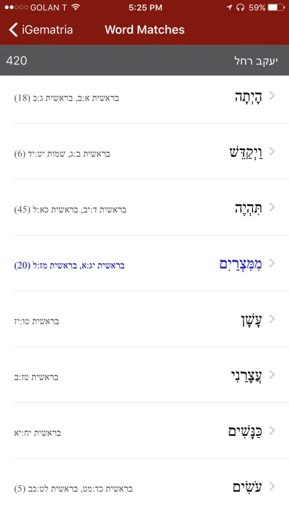 iGematria גימטריה screenshot-2