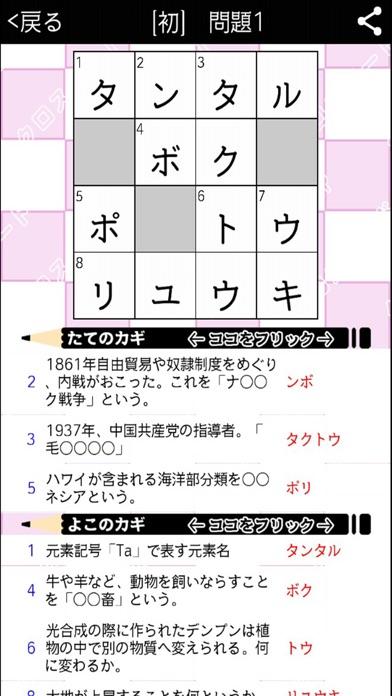 [中学生] 総合クロスワード 勉強アプリ パズルゲームスクリーンショット5