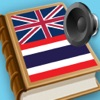 Thai English best dictionary for student - iPhoneアプリ